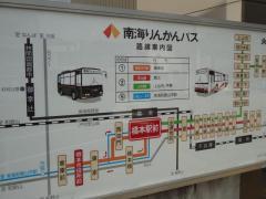 「橋本駅前」バス停留所
