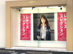 洋服の青山 竜ヶ崎ニュータウン店