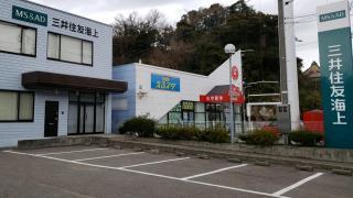 三井住友海上火災保険株式会社 金沢支店能登支社