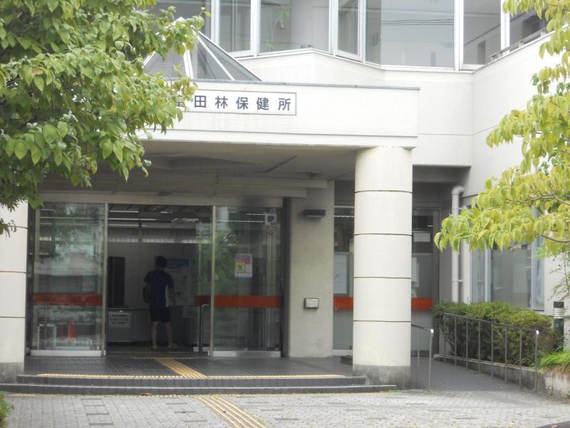 富田林 保健所