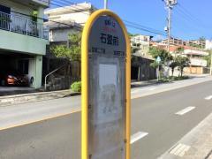 「石畳前」バス停留所