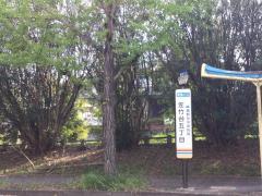 「佐竹台五丁目」バス停留所