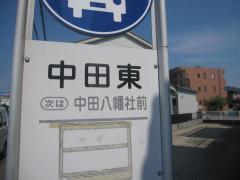 「中田東」バス停留所