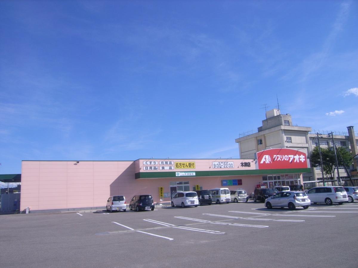 クスリ の アオキ 末広 店