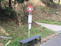「陣野」バス停留所