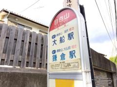「目白山」バス停留所