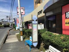 「萩原」バス停留所