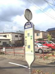 「笠縫」バス停留所