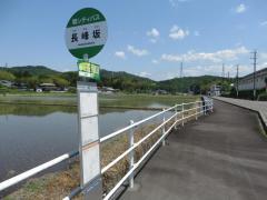 「長峰坂」バス停留所