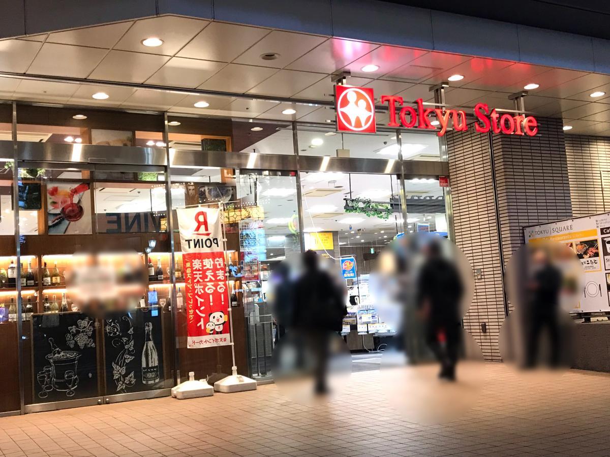 五反田 東急 ストア
