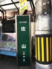 「佐山」バス停留所