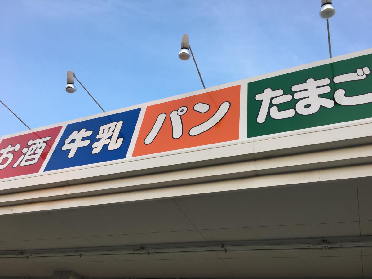 スギ薬局玉津店