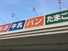スギ薬局 玉津店