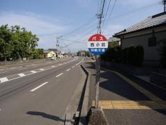 「西小前」バス停留所
