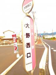 「大野西口」バス停留所