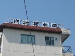 増井接骨院