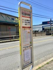 「東京小児療育病院南」バス停留所