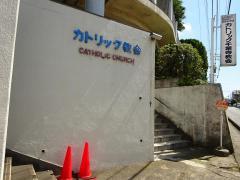 カトリック千葉寺教会