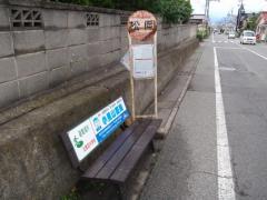 「松岡」バス停留所