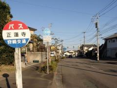 「正蓮寺」バス停留所