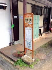「河津七滝」バス停留所