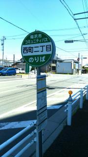 「稲葉西町」バス停留所