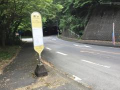 「藤沢」バス停留所