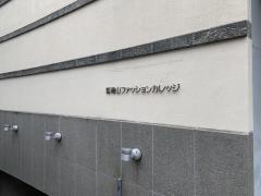 青山ファッションカレッジ