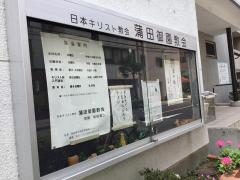 蒲田御園教会