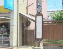 「峰山」バス停留所