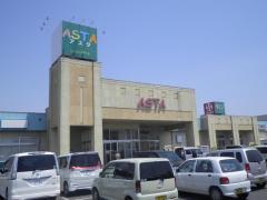 玉里ショッピングモールASTA