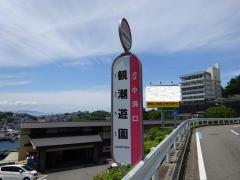 「観潮遊園」バス停留所