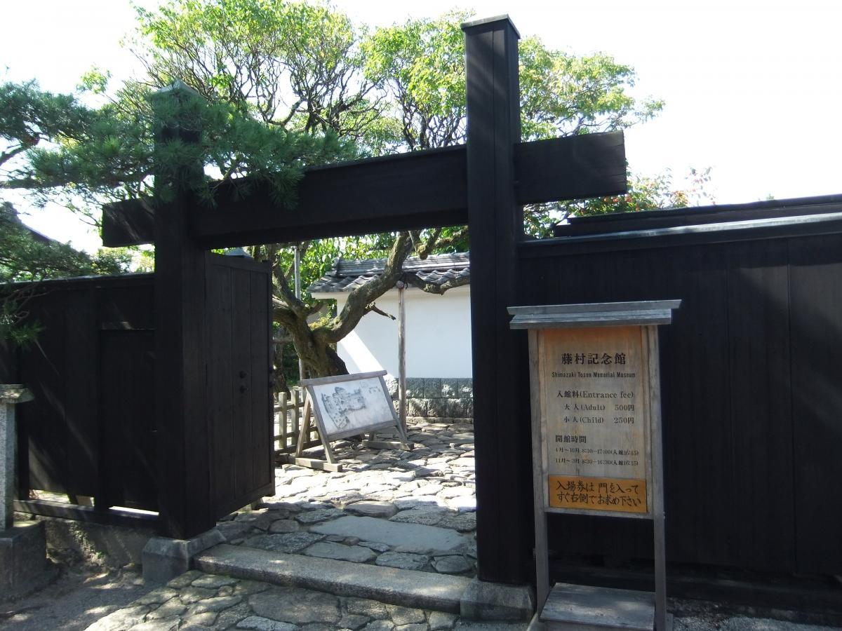 藤村記念館入口