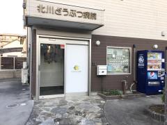 北川どうぶつ病院