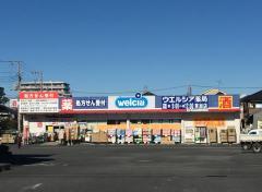 ウエルシア 草加店