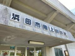 浜田市陸上競技場兼サッカー場