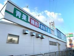 業務スーパー フレッシュ石守伊川谷店
