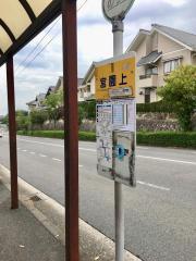 「宮園上」バス停留所