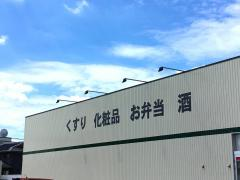V・drug 大口店