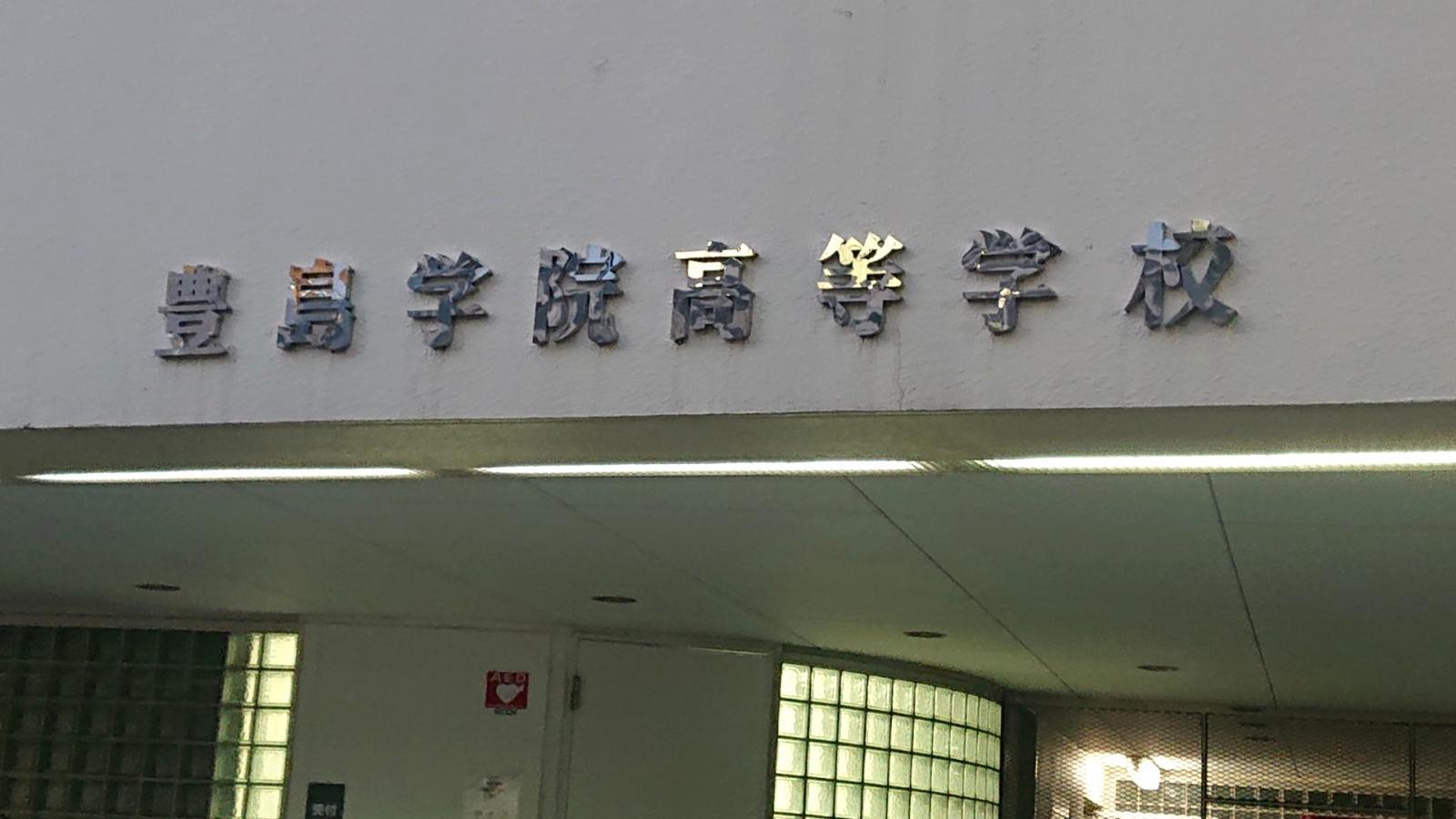 学院 豊島 スクールイベント 豊島学院高等学校