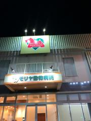 モリヤ動物病院