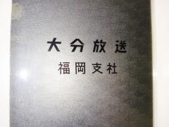 大分放送福岡支社