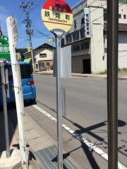 「鉄砲町(川俣町)」バス停留所