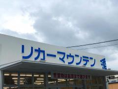 リカーマウンテン新堀川店
