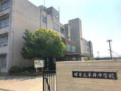 平井中学校