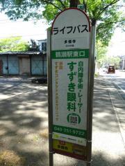 「多福寺」バス停留所