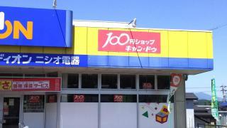 キャンドゥ 中津川店