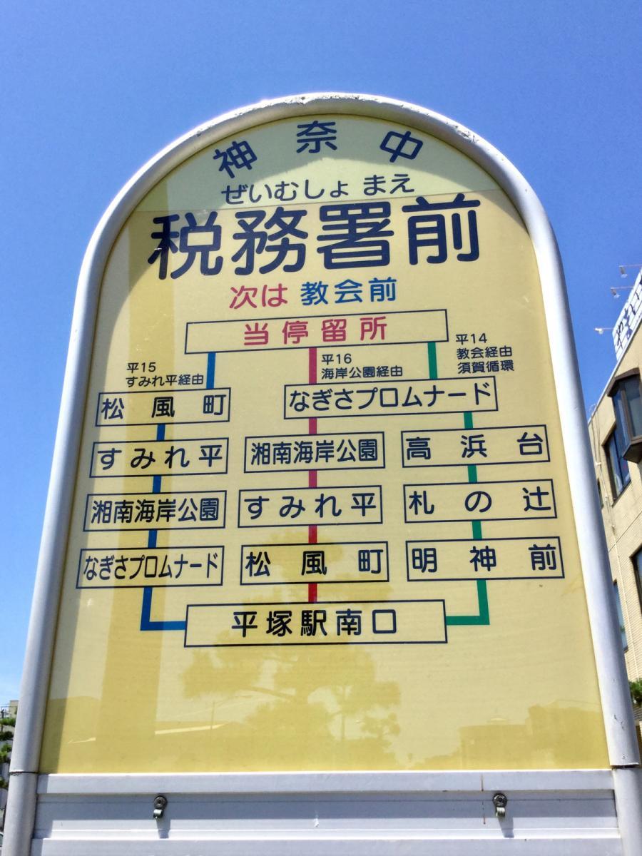 申告 平塚 市 確定 確定申告 今年は事前予約制