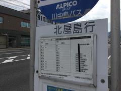 「守田神社前」バス停留所
