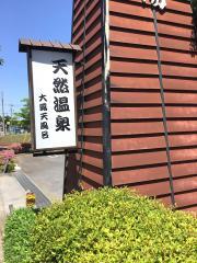 真名井の湯大井店
